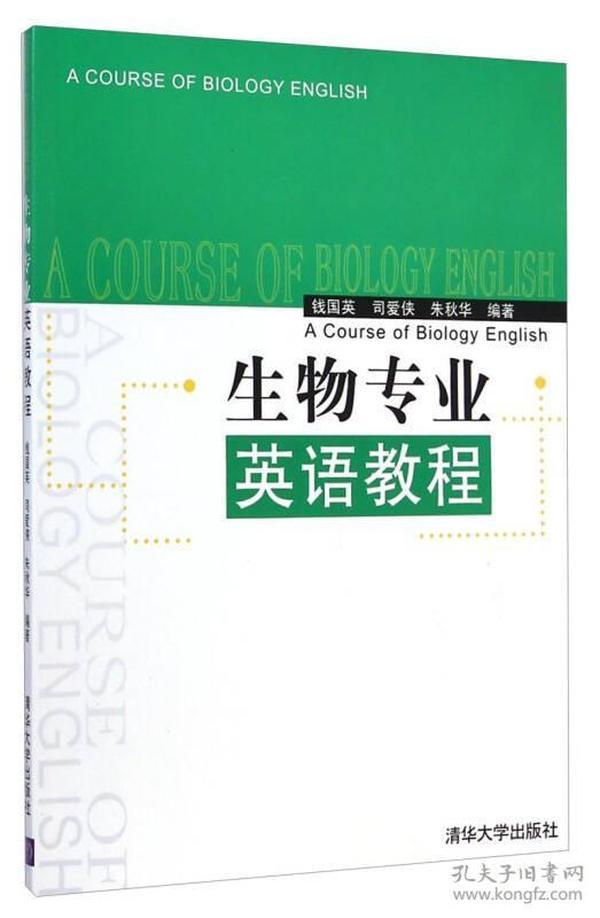 生物专业英语教程