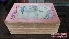 1931年小说话本《清宫十三朝演义》六册全.品相一流