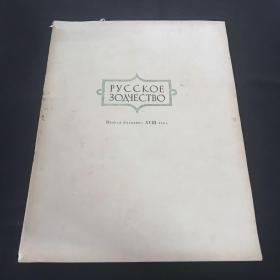 1953年俄文书 8开大书