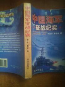 中国海军征战纪实