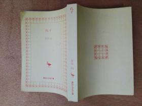 孔子(日文原版)