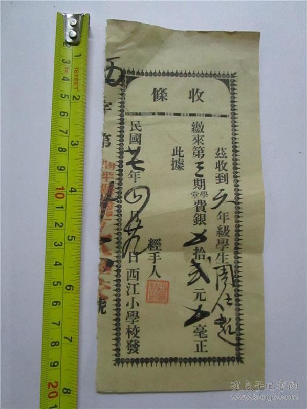 民国27年 西江小学校 学堂费收据 (尺寸;20cm*9cm)