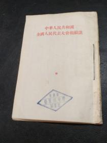 中华人民共和国全国人民代表大会组织法(1954-9)