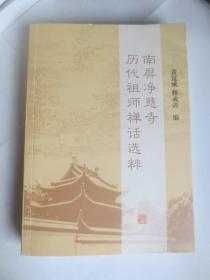 黄崑威签赠本 南屏净慈寺历代祖师禅话选粹