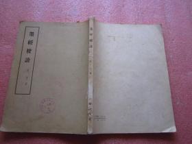 墨经校诠 58年初版