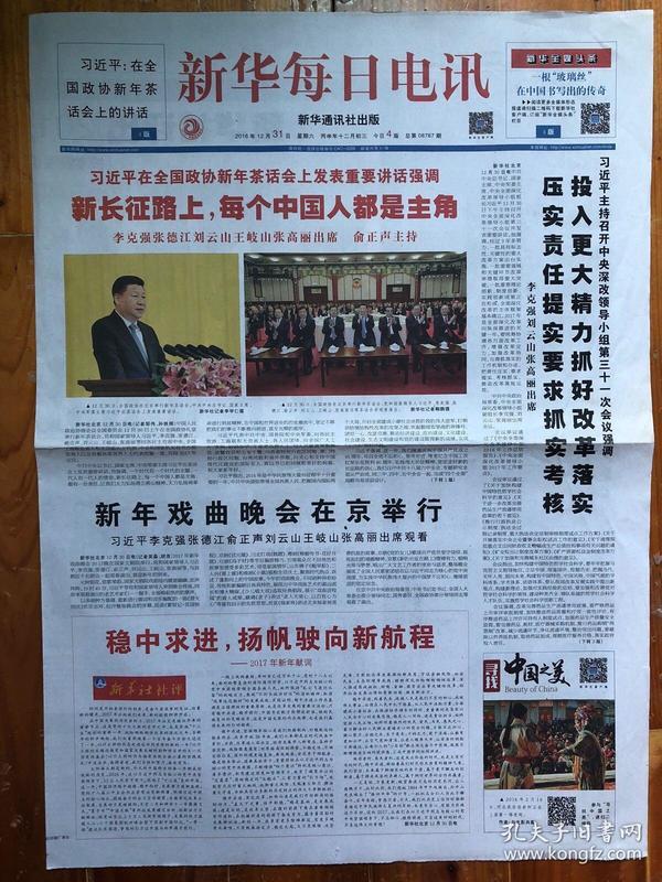 新华每日电讯(2016年12月31日,习近平在全国政协新年茶话会上发表重要讲话,新华社评出2016年国际十大新闻)
