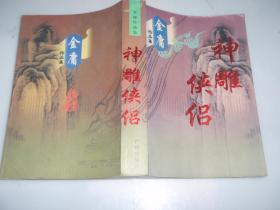 神雕侠侣(全一册)