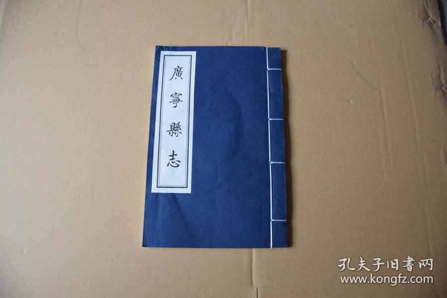广宁县志一册一函80元