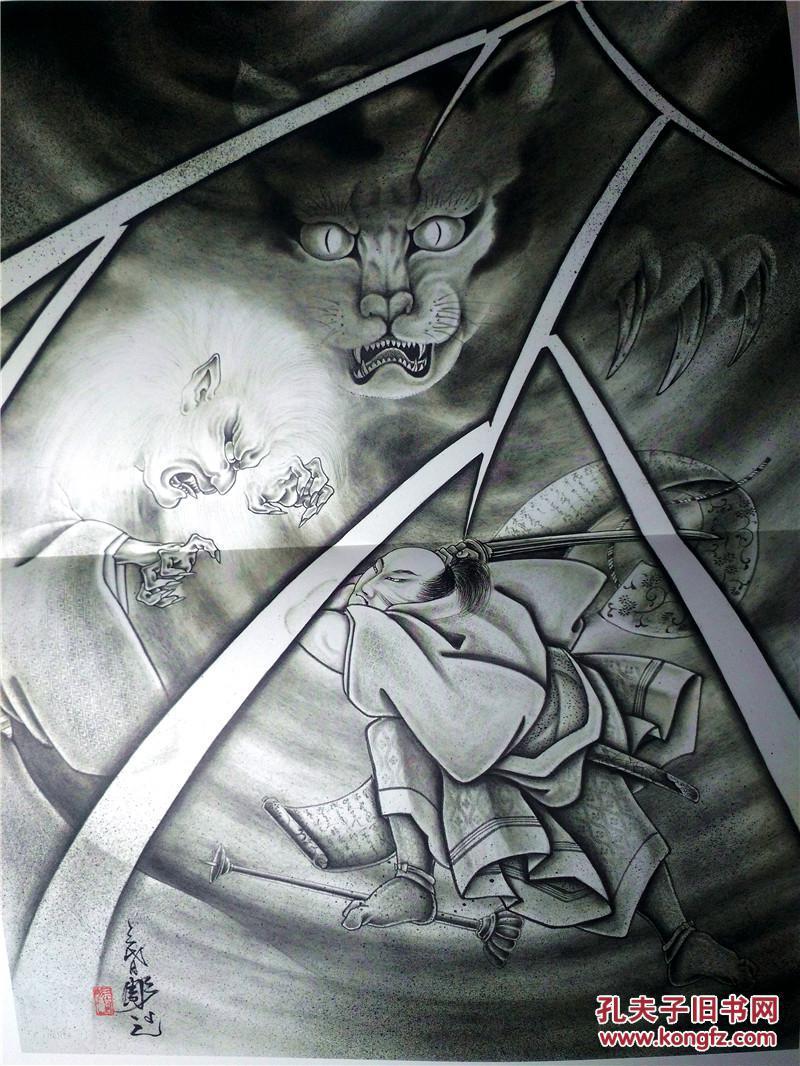 巨乳衅_三代目雕佑西刺青画集2 - 幽灵鬼斗三十六衅图 绝版4开 日本妖怪图册