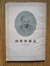 50年代老书: 列宁印象记 [1954年一版二印]