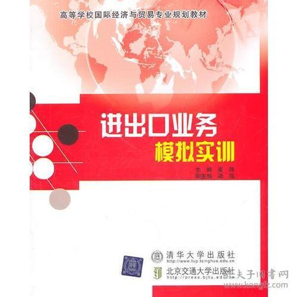 进出口业务模拟实训 崔玮 北京交通大学出版社