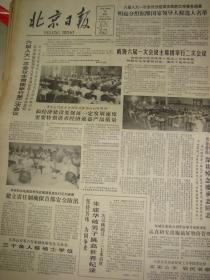 《北京日报》【朱建华破男子跳高世界记录;屈原的故事(连环画)】