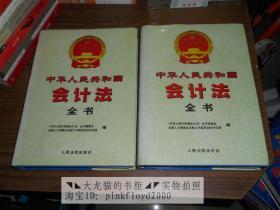 中华人民共和国会计法全书(上下全)