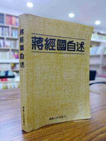 蒋经国自述—本书收集了蒋经国的六部日记,录自蒋经国著作大陆解放前的版本和台湾版本 1988年一版一印
