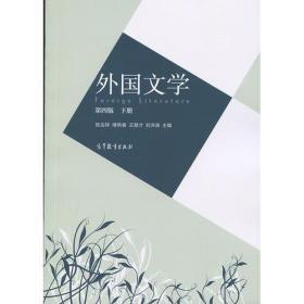 外国文学(第四版)下册