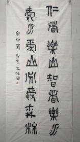 文怀沙 书法一幅 保真 60//136厘米