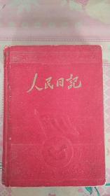 老笔记本 人民日记 毛像 毛刘合影 文革以前 宣传摄影画 使用不几页 品好