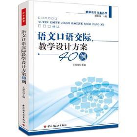 语文口语交际教学设计方案40例