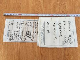 【古文书5】民国日本古文书、票据资料一份8张