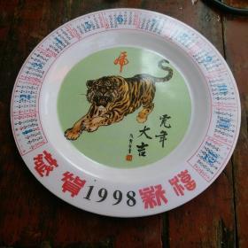 1998年 年历盘 虎 年日历盘 十二生肖盘