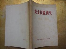 东北民盟简史(1944-1985)