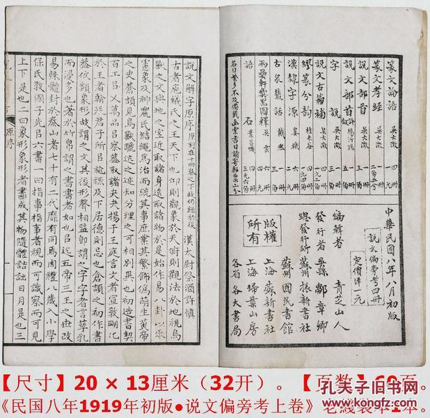 《民国八年1919年初版●说文偏旁考上卷》老线装本1本60页。【尺寸】20 X 13厘米(32开本)。