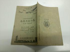 高小自然课本(第二册)