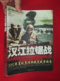 汉江拉锯战:1951年夏秋季防御战役战事报告(小16开)