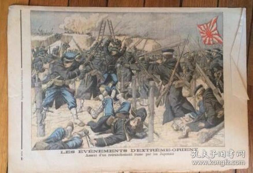 1904年中国东北日俄战争,日军板载冲锋突破俄军防线,法国古董画报le PETIT JOURNAL 709