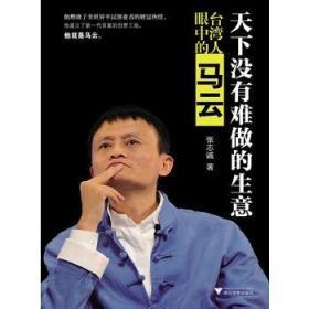 天下没有难做的生意:台湾人眼中的马云