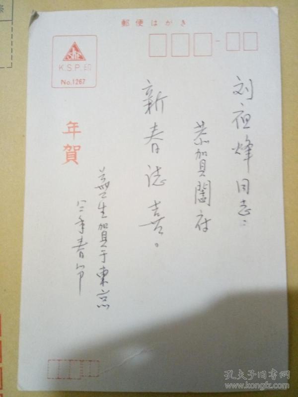 """已故著名摄影家""""汪芜生""""(中国美术馆收藏摄影作品第一人)1982年由东京写给安徽省书协主席刘夜烽的明信片一枚"""