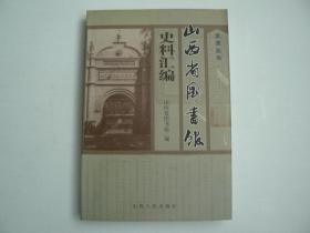 山西省图书馆史料汇编