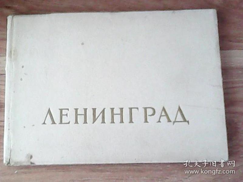 АЕНИНГРАΔ