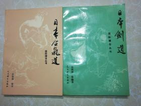 日本合气道、日本剑道 (国际搏击丛书)