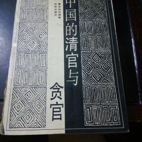 中国的清官与贪官