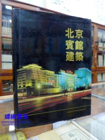 北京宾馆建筑