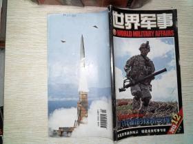 世界军事 2013.12 六月下     书脊破损