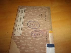 晋唐二大画家---民国34年12月初版---馆藏书,品以图为准