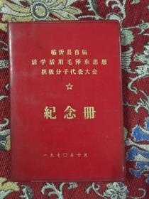 临沂县首届活学活用毛泽东思想积极分子代表大会 纪念册  一九七0年十月【多幅照片,第一页和最后一页有字,其余为空白,如图】