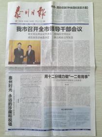 《泰州日报》2018.4.20【韩立明任泰州市委书记】