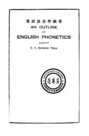 英语语音学纲要-1922年版-(复印本)