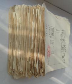包郵    北京市房管局工會登記表一批    其中有若干文革時期的,極具文革特色      貨號:第38書架—A層