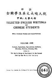评注全国学生英文成绩大观甲级-大学之部-1925年版-(复印本)