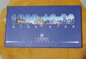 广州发展银行澳门回归纪念卡