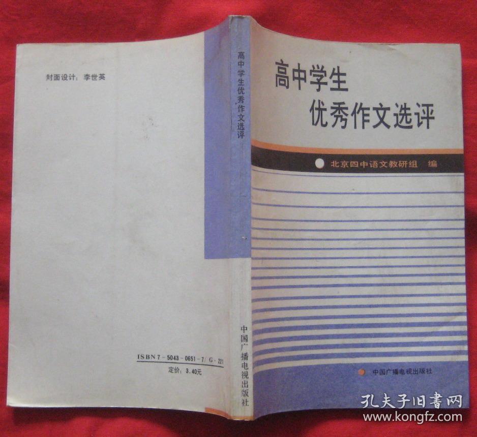 中国高中插图优秀作文选(附评语绘戴士和).学生高中操行图片