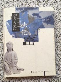 中国古陶瓷标本 福建德化窑