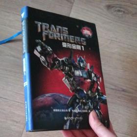经典双语电影小说变形金刚1 Transformers