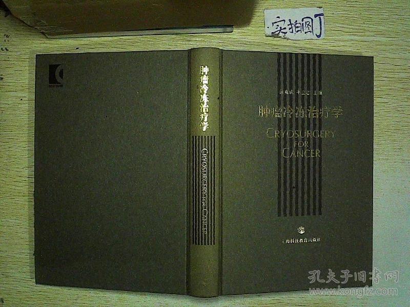 肿瘤冷冻治疗学(签赠本) .