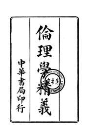 伦理学精义-1914年版-(复印本)