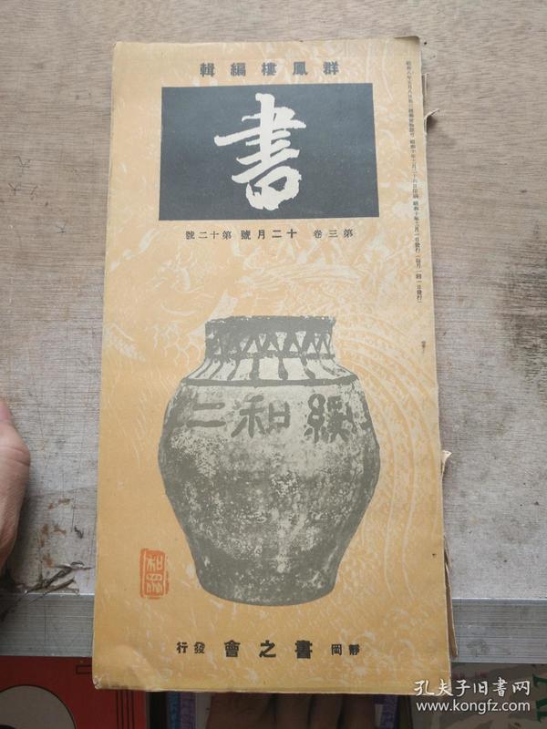 印刷时间: 1927-01 出版时间: 1915-12 装帧: 精装 博笔书店 天津市